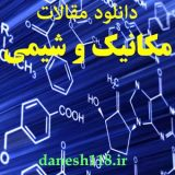 دانلود مقالات ترجمه شده شیمی و مکانیک