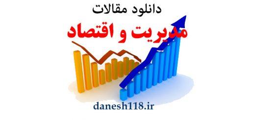دانولد مقالات ترجمه شده مدیریت و اقتصاد