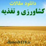 دانلود مقالات کشاورزی و تغذیه