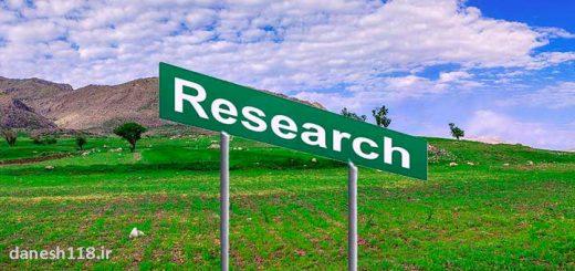 چگونه پژوهش کنیم؟